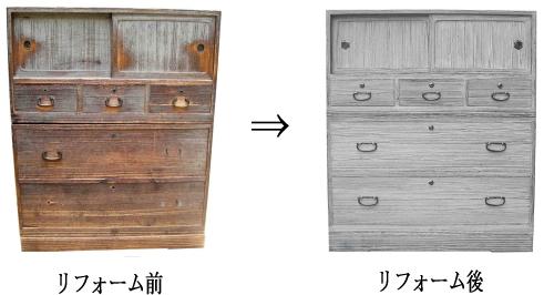 参考例 桐たんす(三段)リメイク前と後の映像