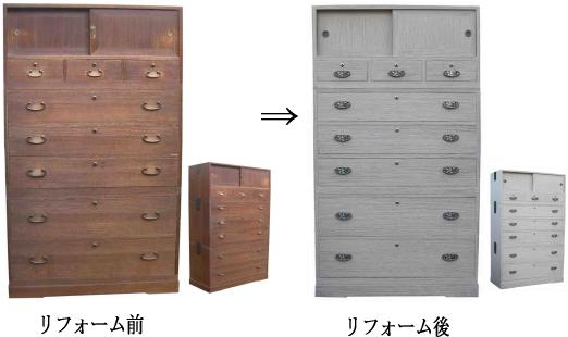 参考例 6 整理たんす(時代仕上げ)のリフォーム前と後の映像