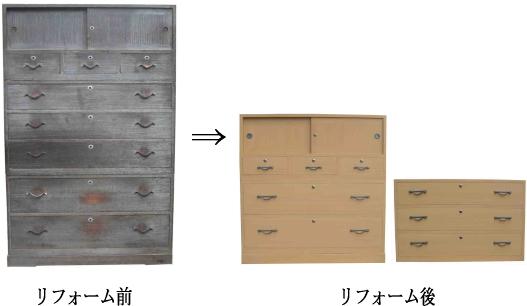 桐たんすリフォーム二つに分けての使用例(トノコ仕上げ)