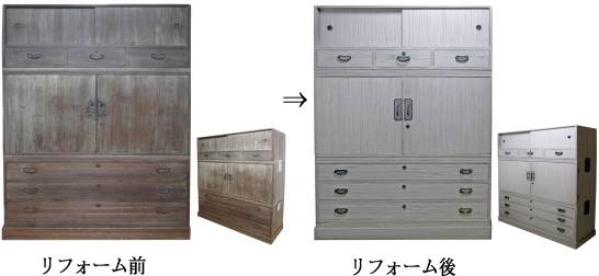 参考例9 (衣裳たんす120グレー)リメイク前と後の映像