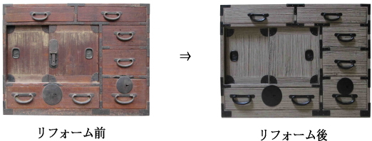 金具付き手許箪笥のリメイク前と後の映像
