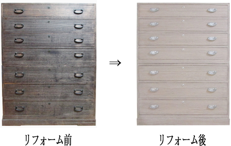 参考例 桐たんす(七段)リメイク前と後の映像