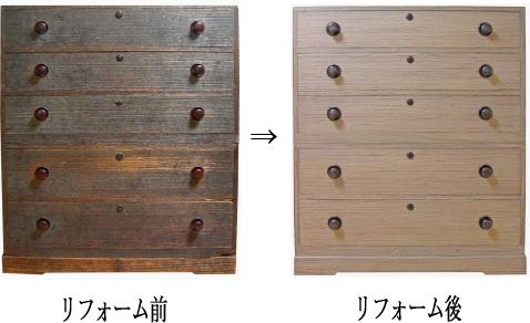 参考例 桐たんす(整理五段) リメイク前と後の映像