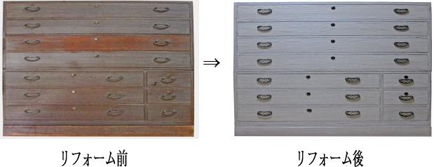 参考例(桐整理たんす120)リフォーム前と後の映像
