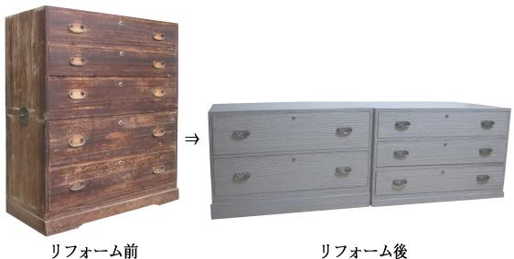 桐たんすリフォーム二つに分けての使用例(時代仕上げ)