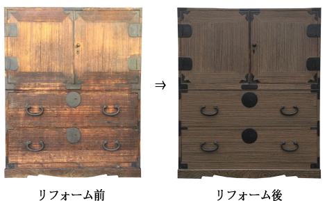 金具付きタンス(衣裳たんす)