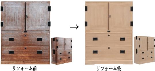 参考例 桐たんす(下二衣装)リメイク前と後の映像8