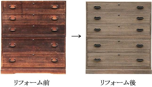 参考例 桐たんす整理(五段)リメイク前と後の映像
