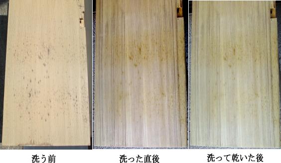 桐たんすのカビ洗う前と後の映像