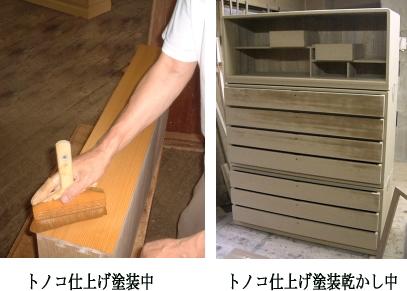 桐たんす修理後、トノコ仕上げ塗装映像