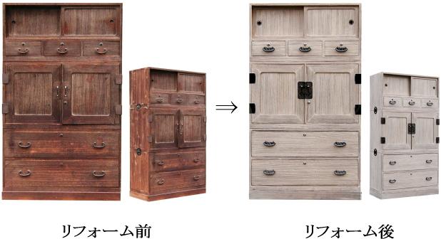 参考例7 衣裳(中洋)たんすリメイク前と後の映像
